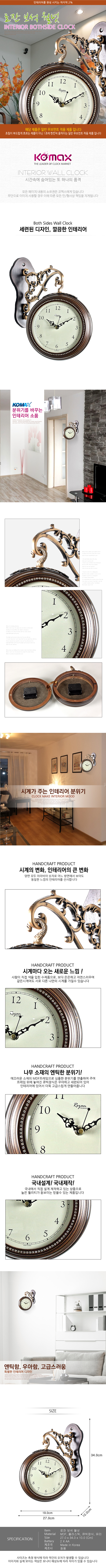 로잔 보석 양면 월넛 양면벽시계 - 코맥스, 53,100원, 양면시계, 앤틱
