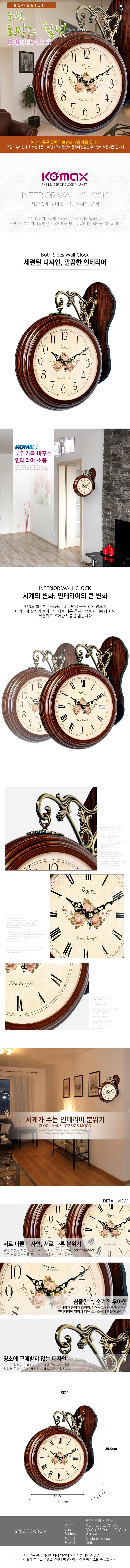 로잔 로맨스 양면벽시계 - 코맥스, 63,300원, 양면시계, 앤틱