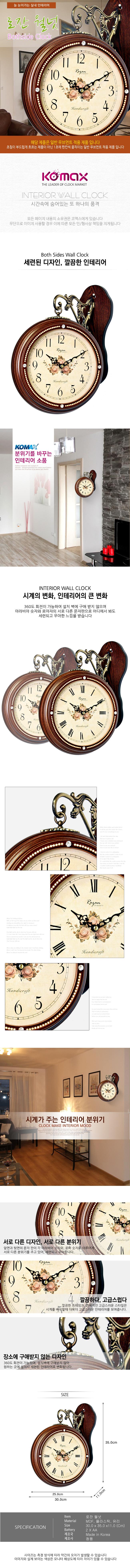로잔 월넛 양면벽시계 - 코맥스, 70,900원, 양면시계, 앤틱