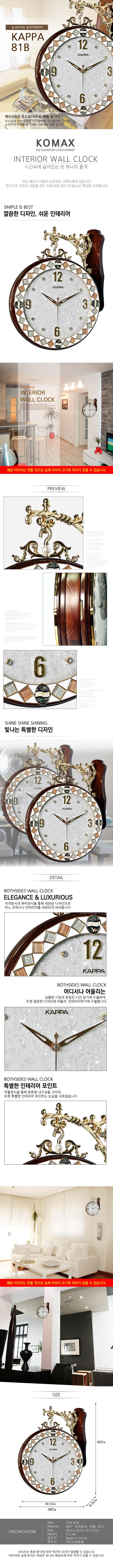 카파 81B 무소음 양면벽시계 - 코맥스, 106,300원, 양면시계, 앤틱