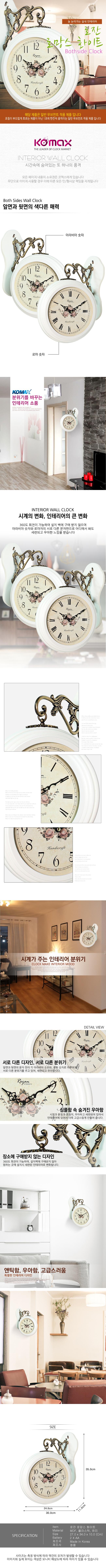 로잔 로맨스 화이트 양면벽시계 - 코맥스, 63,300원, 양면시계, 앤틱