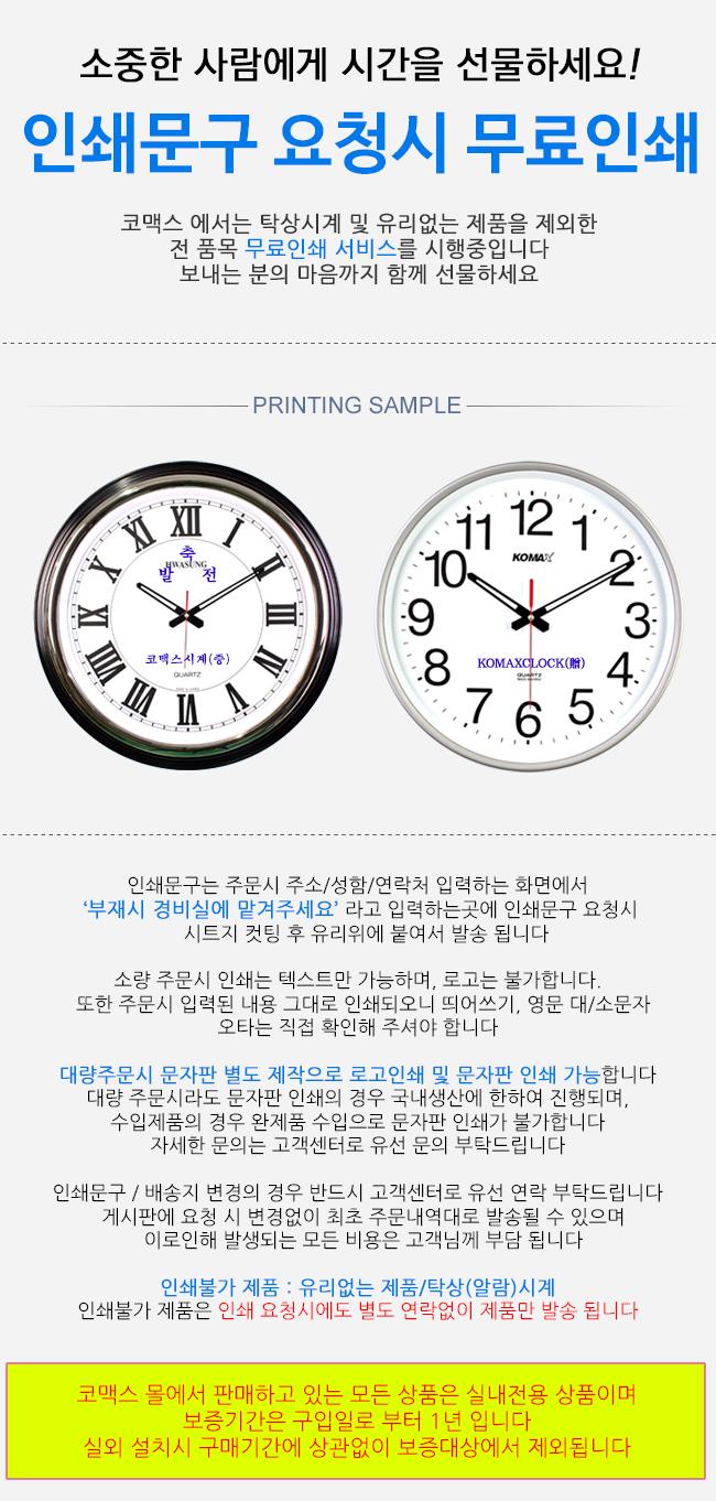 엔틱 9000G 무소음 양면벽시계 - 코맥스, 86,000원, 양면시계, 앤틱